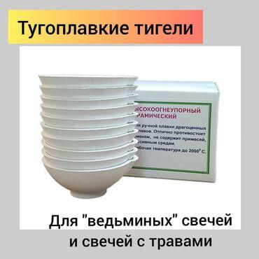 парафин для свечей купить бишкек в Кыргызстан: Каждый из нас, кто любит свечи хотя бы раз сталкивался с проблемой в ч