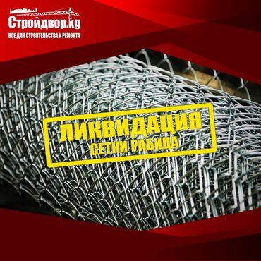 Металлопрокат, швеллеры - Сетка МАК - Бишкек: Металлопрокат, швеллеры