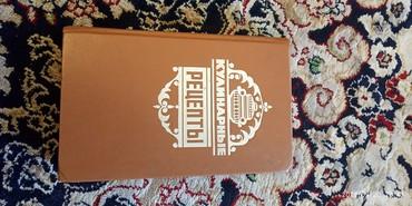 секом-книги в Кыргызстан: Кулинарная книга Есть все секреты успеха. Отличная книга для