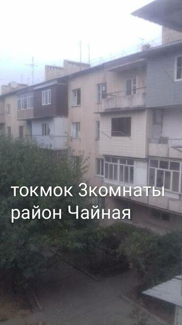 квартиры в рассрочку в токмаке in Кыргызстан | XIAOMI: Индивидуалка, 3 комнаты, 74 кв. м Без мебели