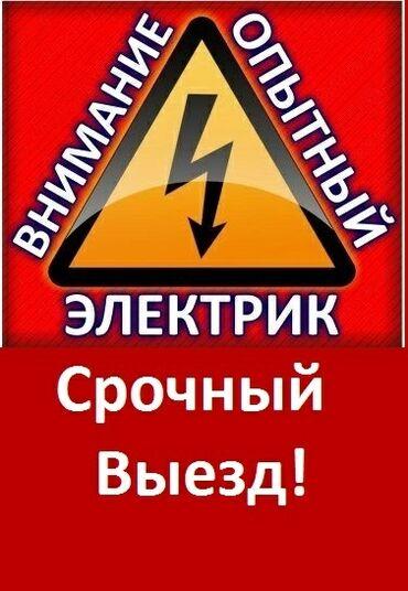 Вызов на дом электрика - Кыргызстан: Электрик по вызову! Мелкосрочный ремонт электрики, электро монтаж