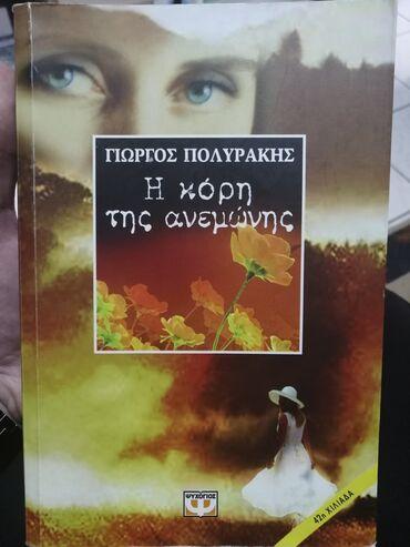 Βιβλία, περιοδικά, CDs, DVDs - Ελλαδα: Πωλούνται τα εικονιζόμενα αισθηματικά μυθιστορήματα.Για τιμές και