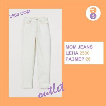 Джинсы - Кыргызстан: Mom jeans