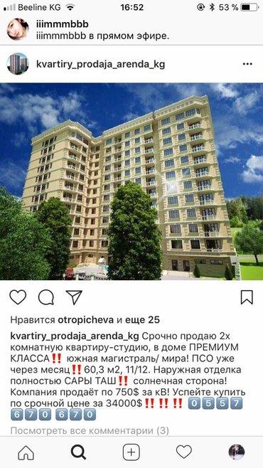 Срочно продаю 2-х к.квартиру студию. Южная Магистраль/Мира‼️Дом ПРЕМИУМ в Бишкек