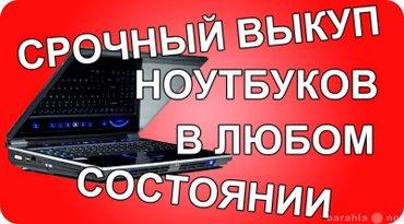 Срочная скупка ноутбуки нетбуки в Бишкек