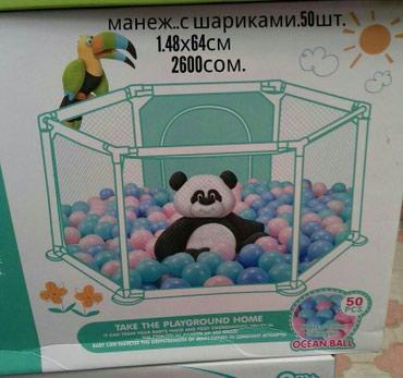 Детские манежи для малышей с шариками.с доставкой по Бишкеку в Бишкек