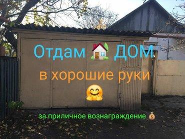 Срочно продаю дом ,  в районе улиц в Бишкек