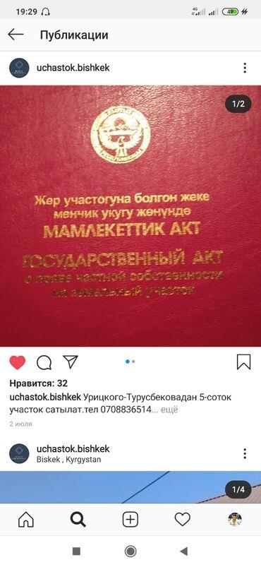 Printer epson t50 na zapchasti - Кыргызстан: Продам 5 соток Строительство