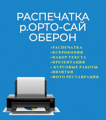 Распечатка- А4Распечатка фото- Ксерокопия- Сканирование- Набор текста-