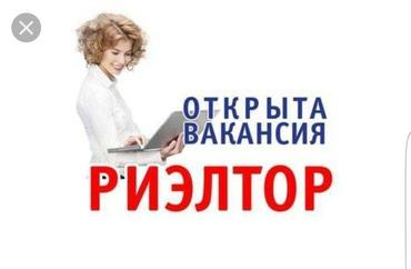 Открыта вакансия Риэлтор. У нас в Бишкек