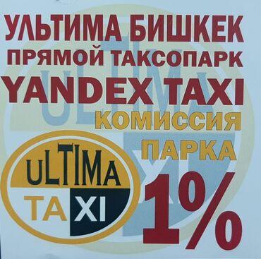 авто такси с выкупом в Кыргызстан: Не упустите момент комиссия Парка 1%Ультима Парк, Яндекс Такси