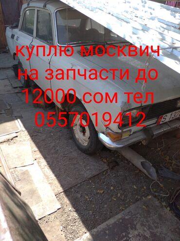 Москвич 412 1.5 л. 1979 | 5888 км