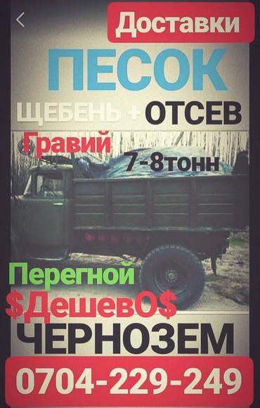 Чернозем перегной в Бишкек