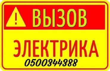 профессиональный монтаж и в Кыргызстан: Электрик электрик электрика электрика Монтаж узо, дифавтомата, заме