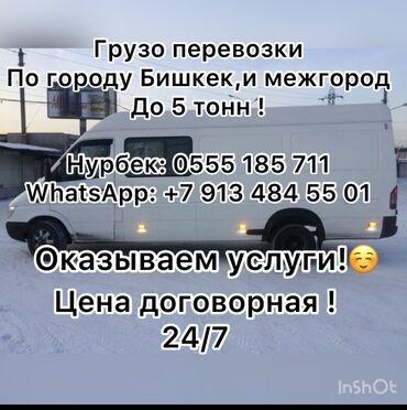 слинги варианты в Кыргызстан: Региональные перевозки по городу и межгород.Спринтер грузовой Борт: 5