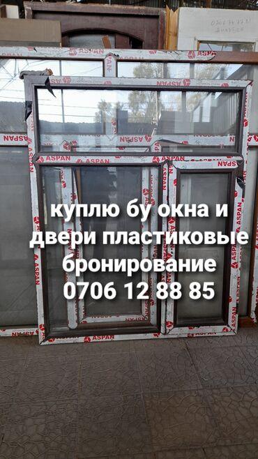 пластиковые бутылки бишкек in Кыргызстан | ОКНА, ДВЕРИ, ВИТРАЖИ: Куплю бу окна и двери пластиковые бронирование