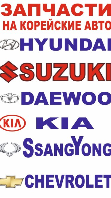chevrolet-ss в Кыргызстан: Запчасти: Hyundai, Kia, Daewoo, Chevrolet, Suzuki, Daihatsu, Ssang