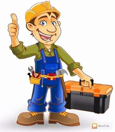 ремонт бытовой техники, стиральной машины автомат, монтаж здания, и ты в Бишкек