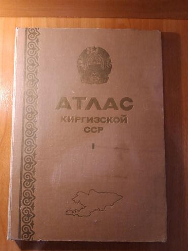 сумки средних размеров в Кыргызстан: Атлас Киргизской ССР 70-летию революции  Размер 47 на 34 см