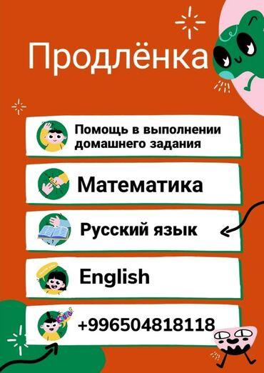 репетитор по математике в Кыргызстан: Репетитор | Математика, Чтение, Грамматика, письмо | Подготовка к школе