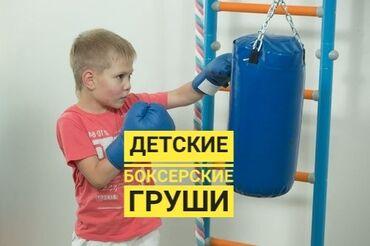 груша боксерская бишкек in Кыргызстан   БОКСЕРСКИЕ ГРУШИ: Детские боксерские груши боксёрская груша груша для бокса мешок для