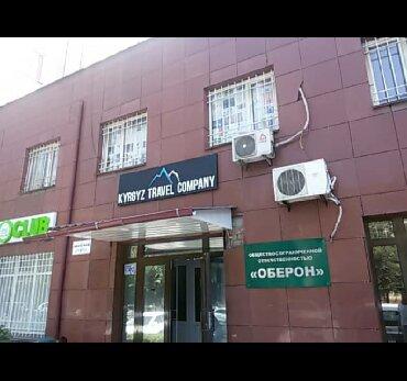 сдам в аренду офисное помещение в Кыргызстан: Сдаются в аренду офисные помещения от 15 м2 до 32 м2. Коммунальные усл