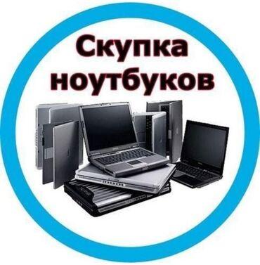 Другие ноутбуки и нетбуки - Бишкек: Скупка ноутбуков! Дороже, чем в ЦУМе! Предусмотрен выезд! Оценка по