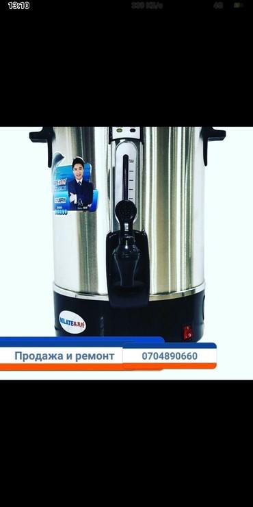 чайники разные цвета в Кыргызстан: Самовар.титан.термос чайник