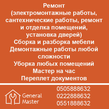 Ремонт (электромонтажные работы, сантехнические работы, ремонт и