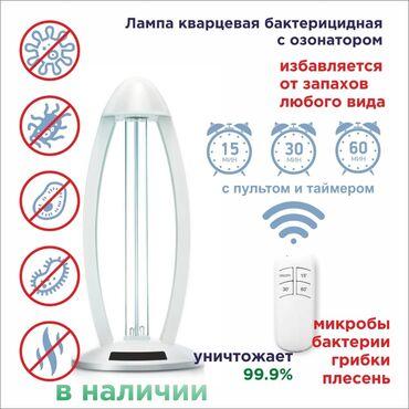 летнее платье из хлопка в Кыргызстан: Бактерицидные лампы с озонатором в наличииУничтожают заразу на