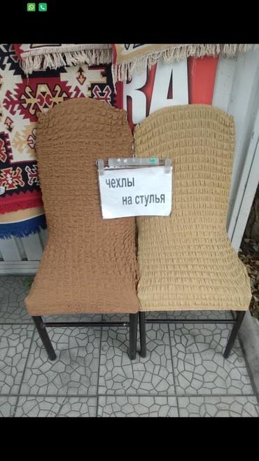 Чехол на стул доставка бесплатна Ватсапп напишите