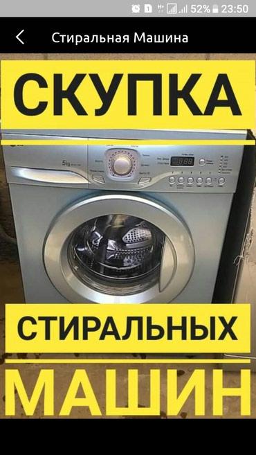 стой материал в Кыргызстан: Ремонт ст машин