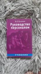 Руководство персоналом. Учебник. 406 стр. Книга новая в Бишкек