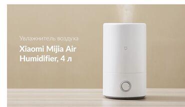 увлажнитель воздуха бишкек in Кыргызстан | АВТОЗАПЧАСТИ: Увлажнитель воздуха xiaomi mijia mi air humidifier (4л) (мjjsq02lx)