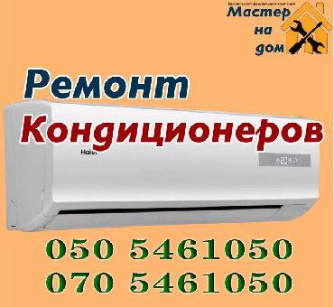 ремонт пневмоподвески - Azərbaycan: Ремонт кондиционеров в БакуРемонт любых кондиционеров, сухая чистка