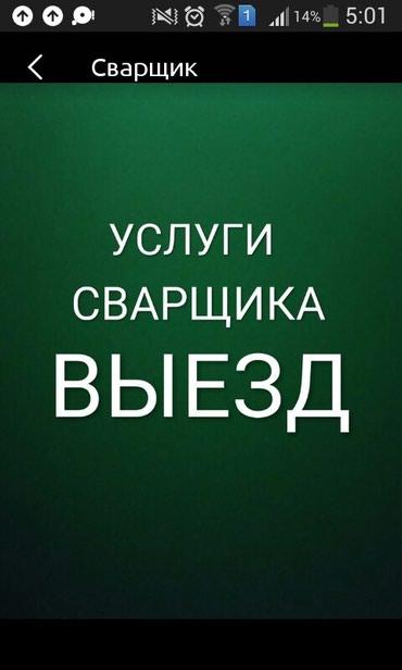Сварщик. звоните любое время мастер на все руки. в Бишкек