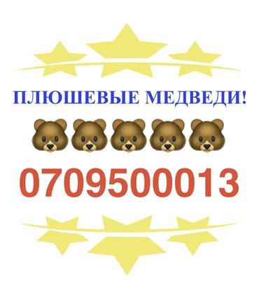 ✅ продаются плюшевые медведи (плюшевые мишки, медведь, мишка) ✅ 100 см в Лебединовка