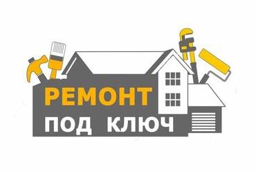 Ремонт Под ключ в Бишкек