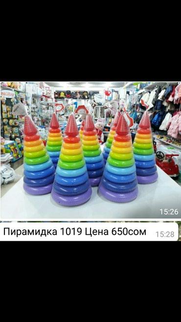 Пирамидка. при покупке бонус от магазина. наличии на вотсап в Бишкек