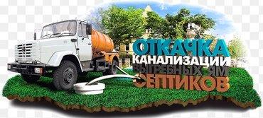 Откачка выкачка сливных ям и туалетов,продувка канализационных труб Б в Бишкек