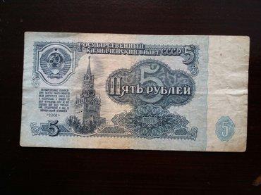 Bakı şəhərində sovet pulları