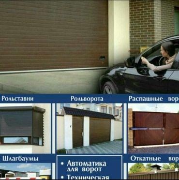 Ворота, автоматические ворота всех в Бишкек