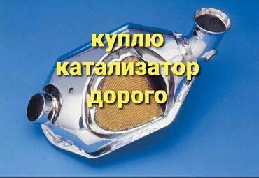 Катализатор катализатор катализатор катализатор катализатор