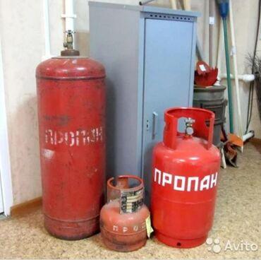 уаз продажа в Кыргызстан: Продаю газ баллоны! 5л27л, 50литр с газомдоставка бесплатноа также
