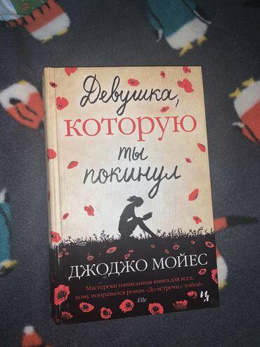 Книга Джоджо Мойес - Девушка которую ты покинул