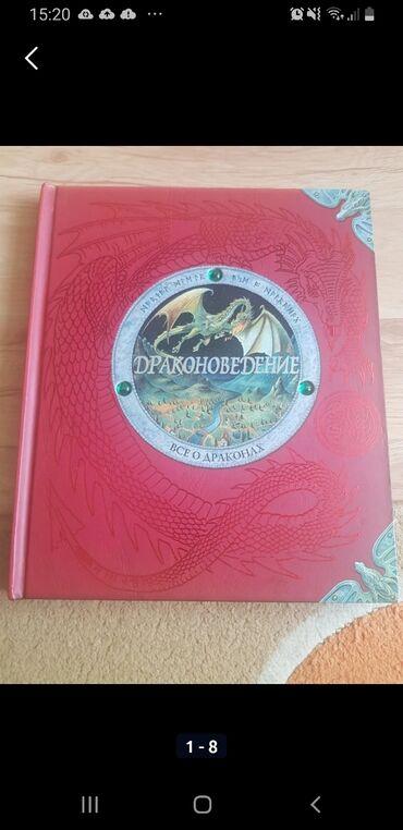 Драконы!!!Любителям драконов и приключений!!!Шикарная книга с