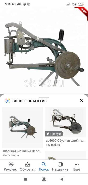 Швейные машины в Кыргызстан: Куплю вот такую швейную машинку