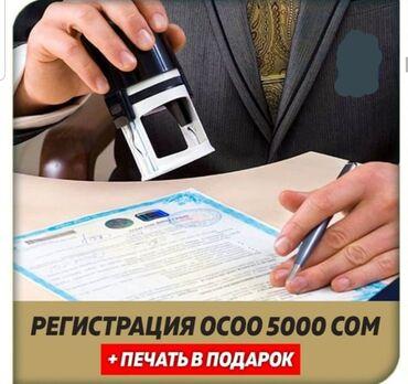 Регистрация ОсОО и ВСЕ ВИДЫ юридических услуг. Судебные процессы Откры