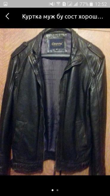 Мужская одежда в Кок-Ой: Мужские куртки
