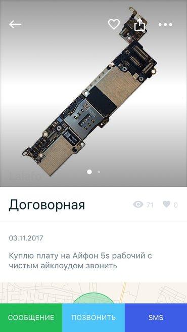 Куплю плату на айфон 5s с чистым айклаудом в Кант